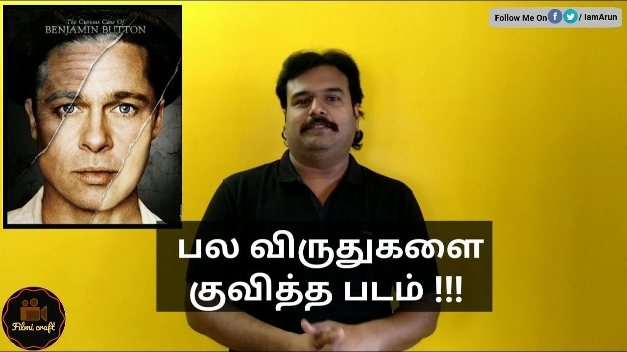 The Curious Case Of Benjamin Button 2008 Hollywood Movie Review In Tamil Brad Pitt Filmi Craft Youtube