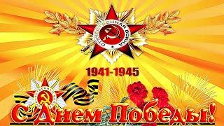 Красивое поздравление С 9 МАЯ!С Днем Победы!