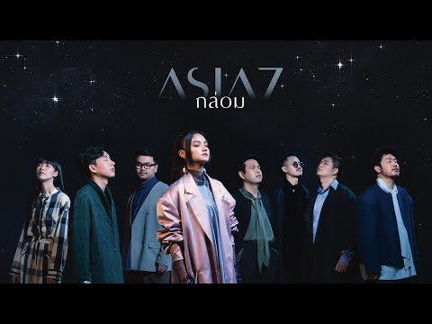 คอร์ดเพลง กล่อม (Lullaby) ASIA7