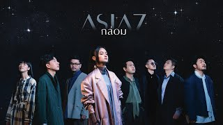 กล่อม (Lullaby) - ASIA7 |Official MV|