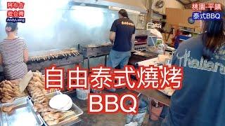 平價實惠的泰式燒烤BBQ-涼拌木瓜絲/烤雞翅,好想再吃一口啊~