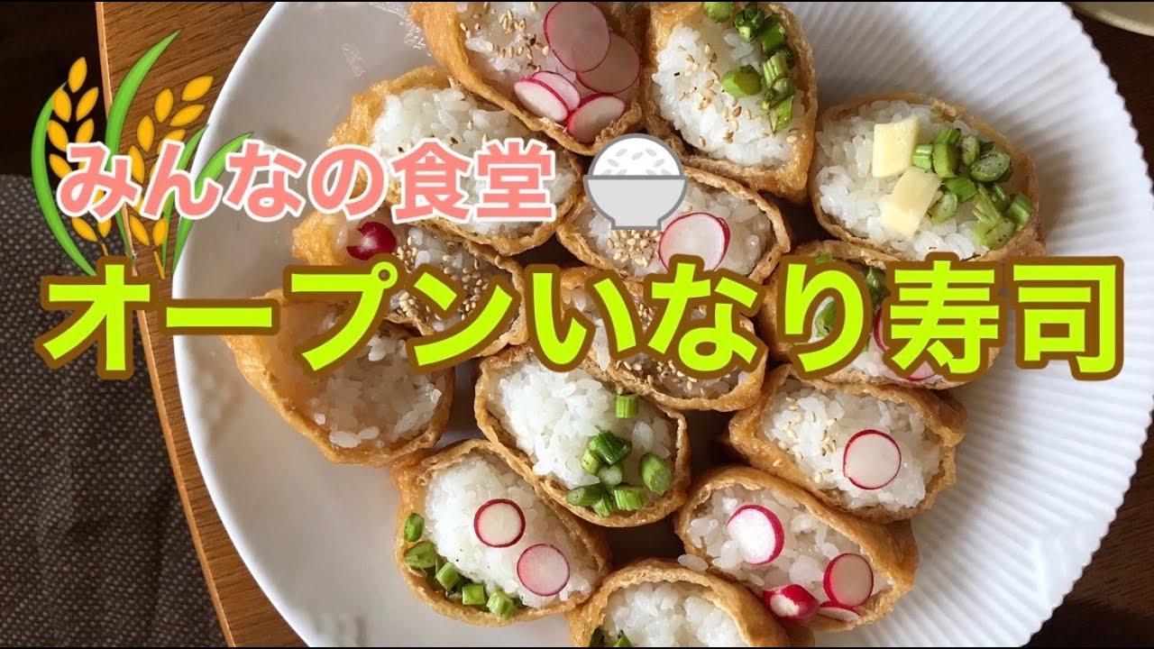第2回オンラインみんなの食堂【オープンいなり寿司】