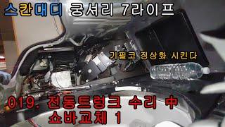 [91만원 낙찰, BMW 7시리즈 SELF 복원] 01…