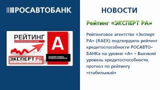 Агентство Эксперт РА - Росавтобанк надежный Банк!