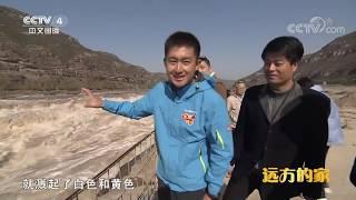 《远方的家》 20191003 大好河山 春夏秋冬美中国| CCTV中文国际