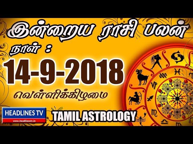14-09-2018 இன்றைய ராசி பலன் | indraya rasi palan 14th September | இன்றைய ராசி பலன் 14-9-2018