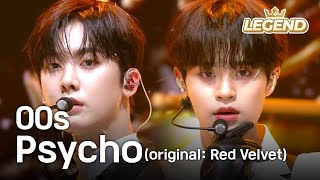 Gambar cover 00s (빵빵즈) - Psycho (original song: Red Velvet) [Music Bank / 2020.06.26]