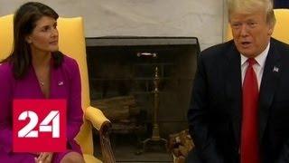Смотреть видео Хейли может занять другую должность в администрации Трампа - Россия 24 онлайн