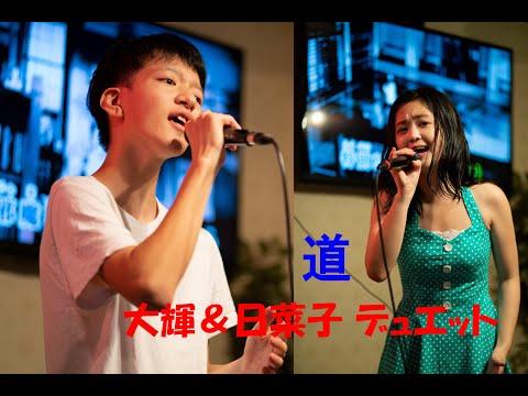 大輝&日菜子 デュエット『道/EXILE』2019.08.15 @カラオケマリンブルー