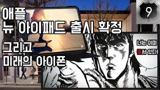애플 뉴아이패드프로, 맥북, 맥미니, 아이맥  10월 30일 출시!!!