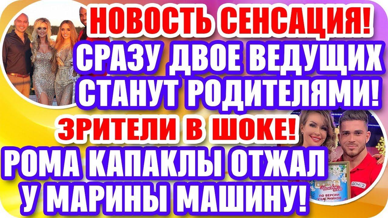 ДОМ 2 СВЕЖИЕ НОВОСТИ! ♡ Эфир дома 2 (24.12.2019). - YouTube
