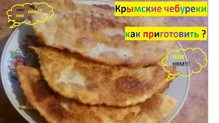 Как приготовить Крымские чебуреки?