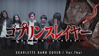 Goblin Slayer OP - Rightfully - ภาษาไทย【Band Cover】by【Scarlette】