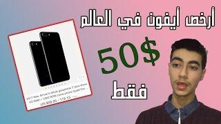 كيف تشتري ارخص ايفون 7 في العالم سعره 50 دولار بس !!