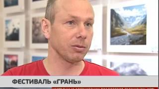 """Фестиваль"""" Грань"""". Новости. 15/02/2017. GuberniaTV"""