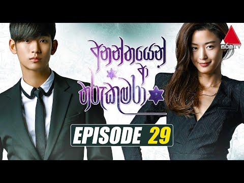 Ananthayen Aa Tharu kumara Sirasa TV 09th October 2015
