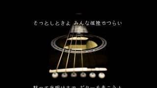 島谷ひとみさんの【 真夜中のギター 】の、ハモリパートを歌ってみまし...