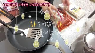 손쉽게 닭갈비 만들기 (중간고사 대체 과제물)
