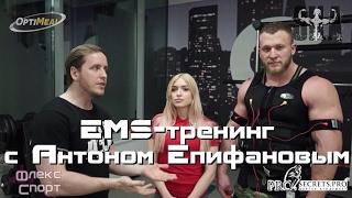 видео EMS тренировки