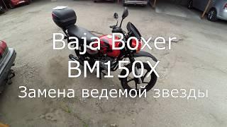 Orqa almashtirish (surtiladi) Bajaj Bokschi bo'yicha yulduzlar BM-150