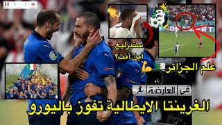 الغرينتا الإيطالي تحسم المباراة و تفوز باليورو/ علم الجزائر في النهائي 🇩🇿/ إيطاليا 1-1 إنجلترا