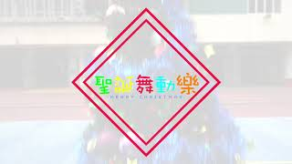 Publication Date: 2021-01-06 | Video Title: 聖誕舞動樂