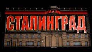 «70 лет победы под Сталинградом»