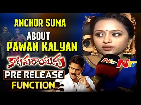 Anchor Suma About Pawan Kalyan || Katamarayudu Pre Release Function