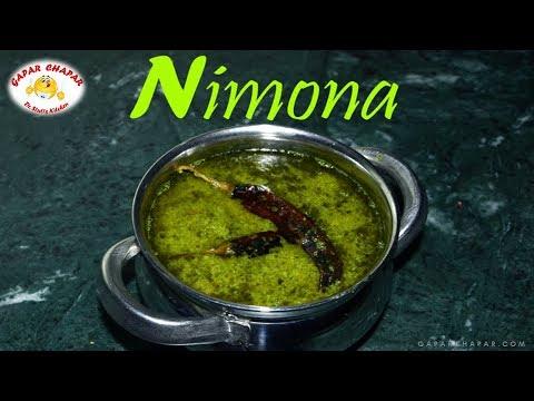 मटर का निमोना बनाने की विधी | Nimona – Green Peas Curry  | Very Delicious Recipe | Gapar Chapar