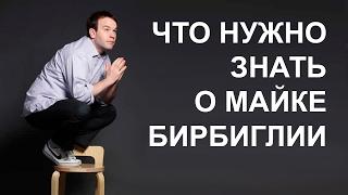 Майк Бирбиглия (у кого ворует шутки Дмитрий Ларин) | Какой стендап посмотреть