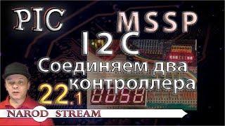 Программирование МК PIC. Урок 22. MSSP. I2C. Соединяем два контроллера. Часть 1