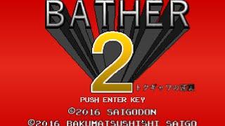【幕末志士】BATHER2 #1【実況プレイ】 thumbnail