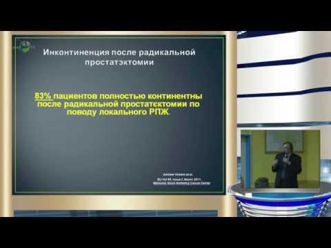 Медведев В Л - Поздние осложнения лапароскопической радикальной простатэктомии