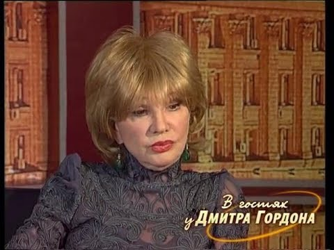 """Людмила Гурченко. """"В гостях у Дмитрия Гордона"""". 2/2 (2007)"""
