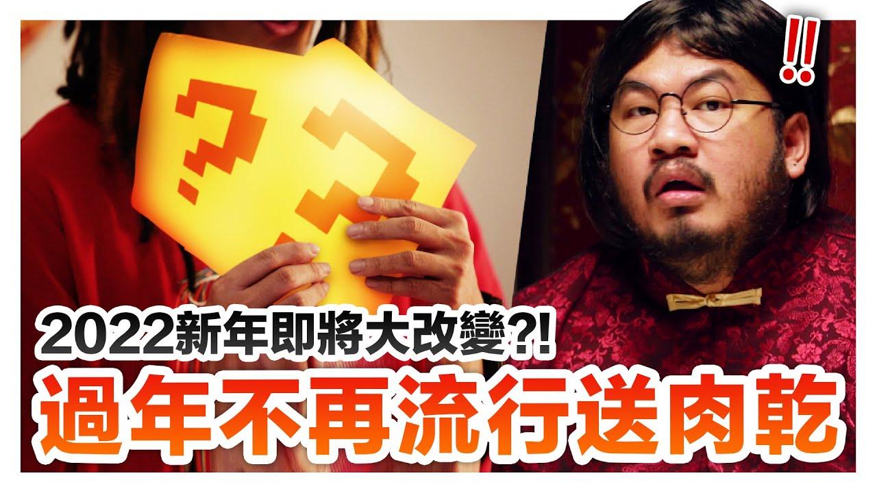 未來農曆新年不再有人送肉乾?! 預言2022華人新年會這樣去拜年!|低清 Dissy|搞笑日常|