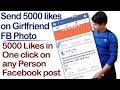 New! How to Get 5000 likes on girlfriend FB post without password/ and own post/ but that harmful