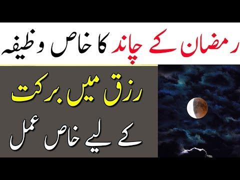 Ramzan Ke chand Ka Khas Wazifa Dua - Rizq Dolat Mein Barkat Ka Amal - Razman 2019