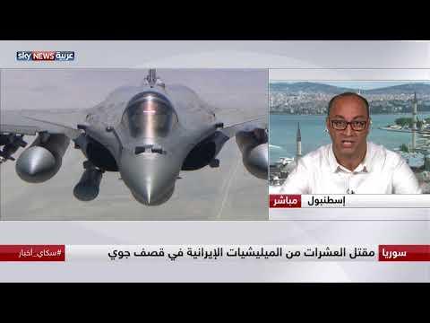 دمشق: تعرض مواقع تابعة للنظام لقصف طائرات التحالف الدولي  - نشر قبل 58 دقيقة