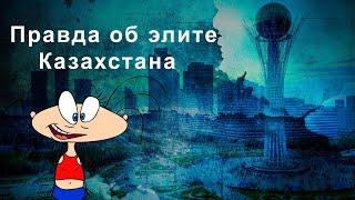 Фото Правда об элите Казахстана