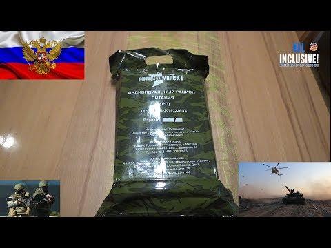 СухПай ИРП оборонпродкомплект Вариант 1 Сухой паёк РФ.