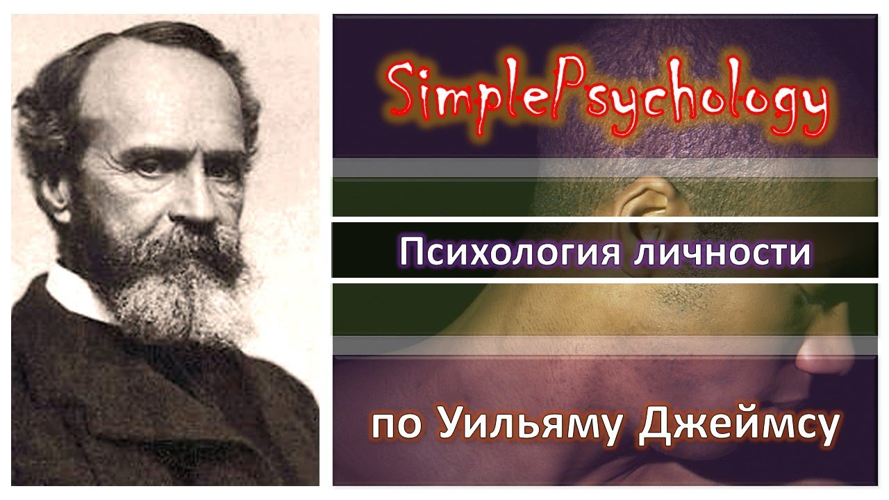 biography of psychologist william james William james was an original thinker in and between the disciplines of physiology, psychology and philosophy his twelve-hundred page masterwork, the principles of psychology (1890), is a rich blend of physiology, psychology, philosophy, and personal reflection that has given us such ideas as the stream of thought and the baby's impression of the world as one great blooming.