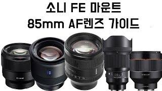 [lens] 소니 FE마운트 85mm 단렌즈 가이드