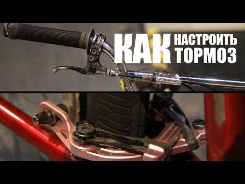 Как настроить тормоз U-brake BMX, настройка тормоза на велосипеде | Школа BMX Online #29