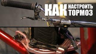 Как настроить тормоз U-brake BMX, настройка тормоза на велосипеде | Школа BMX Online #29(Как настроить тормоза, чтоб они хорошо работали? В сегодняшнем 29-ом выпуске вы узнаете об этом. Так же рекоме..., 2014-10-09T14:37:31.000Z)