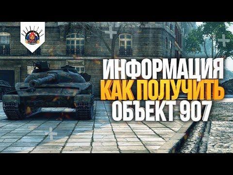 ОБ.907 и VK 72.01 K - КАК ПОЛУЧИТЬ ЭТИ ТАНКИ