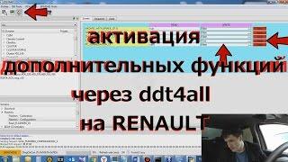 Активация доп функций при помощи ELM 327 на RENAULT - Python27