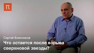 Природа взрыва сверхновых – Сергей Блинников