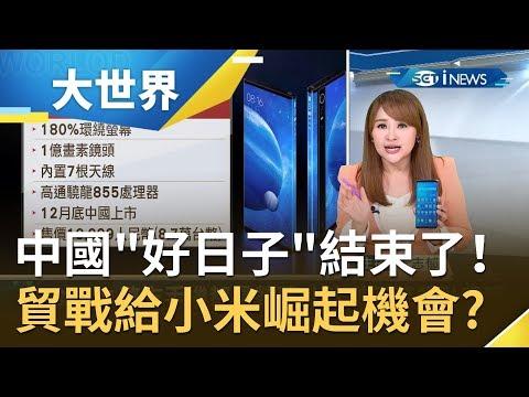中國'好日子'結束了! 川普聯合國大會演說'未來屬於愛國者主義' 貿戰衝擊給小米崛起機會!?|主播 王志郁|【大世界新聞】20190925|三立iNEWS
