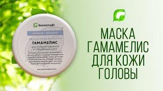 Маска Гамамелис для кожи головы