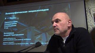 Андрей Великанов. Начало 22-ой лекции курса 2016-17.